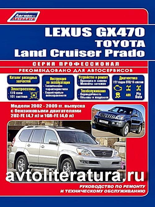 Книга TOYOTA PRADO 2002-2009 бензин Профессиональное пособие по ремонту и эксплуатации (4600)