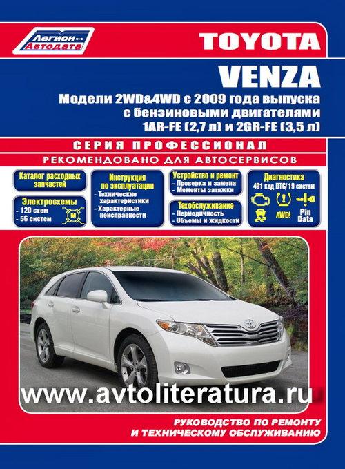 Книга TOYOTA VENZA с 2009 бензин Книга по ремонту и эксплуатации