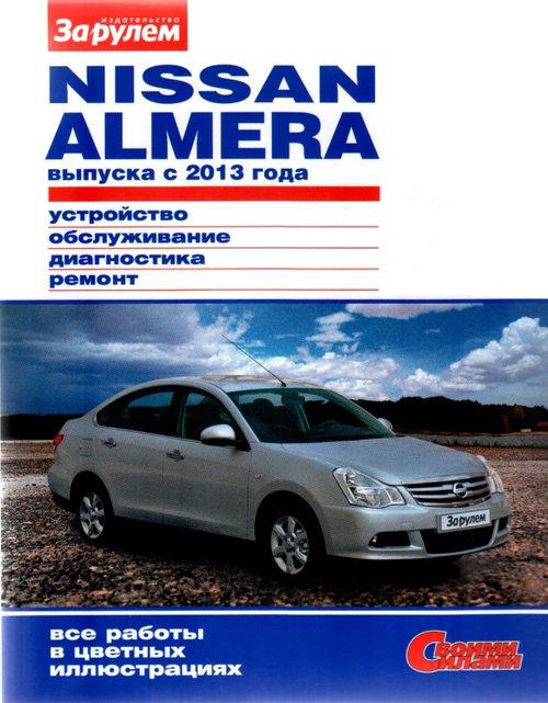 Книга NISSAN ALMERA (НИССАН АЛЬМЕРА) с 2013 Цветное руководство по ремонту и эксплуатации