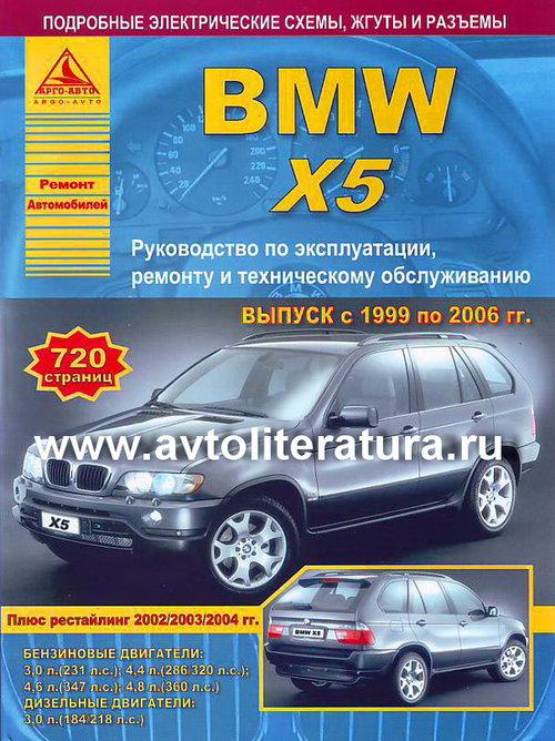 BMW X5 1999-2006 бензин / дизель Инструкция по ремонту и эксплуатации