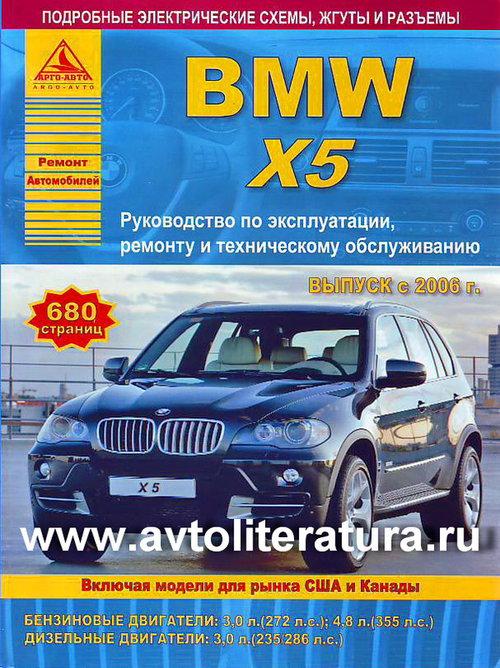 Книга BMW X5 (БМВ Х5) с 2006 бензин / дизель Руководство по ремонту и эксплуатации