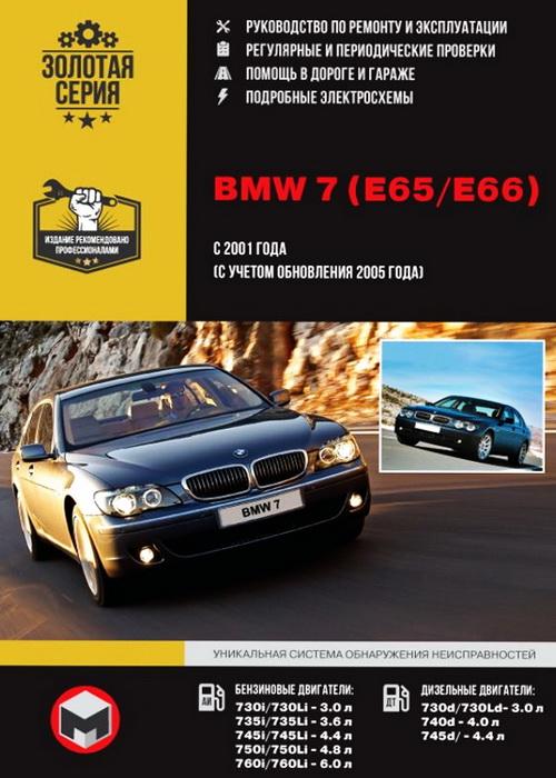 Инструкция BMW 7 серии (БМВ 7) (E65, E66) с 2001 (рестайлинг 2005) бензин / дизель Книга по ремонту и эксплуатации