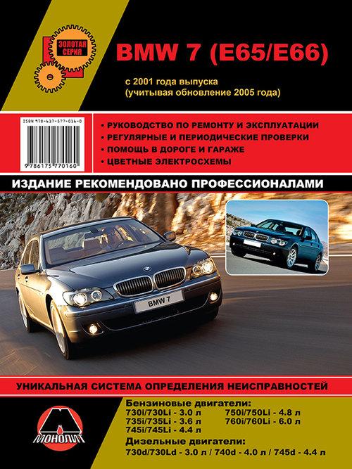 BMW 7 серии (E65, E66) с 2001 (рестайлинг 2005) бензин / дизель Книга по ремонту и эксплуатации