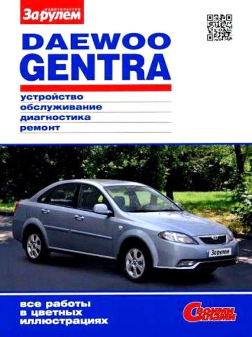 DAEWOO GENTRA с 2013 бензин Книга по ремонту и эксплуатации в цветных фото
