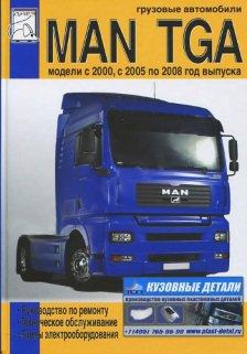 MAN TGA том 2 с 2000, 2005 и 2008 Книга по ремонту и эксплуатации