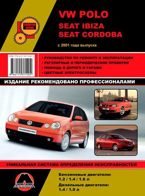 SEAT IBIZA / CORDOBA, VOLKSWAGEN POLO с 2001 бензин / дизель Пособие по ремонту и эксплуатации