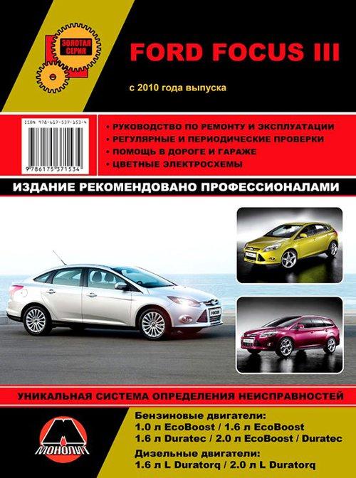 Инструкция FORD FOCUS III (Форд Фокус 3) с 2010 бензин / дизель Книга по ремонту и эксплуатации