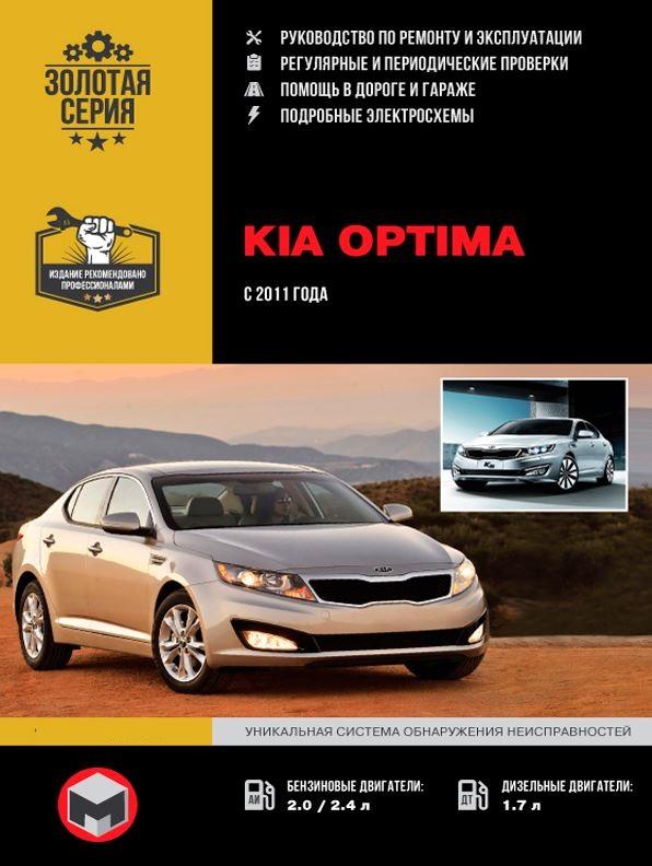 Инструкция KIA OPTIMA (КИА ОПТИМА) с 2011 бензин / дизель Пособие по ремонту и эксплуатации