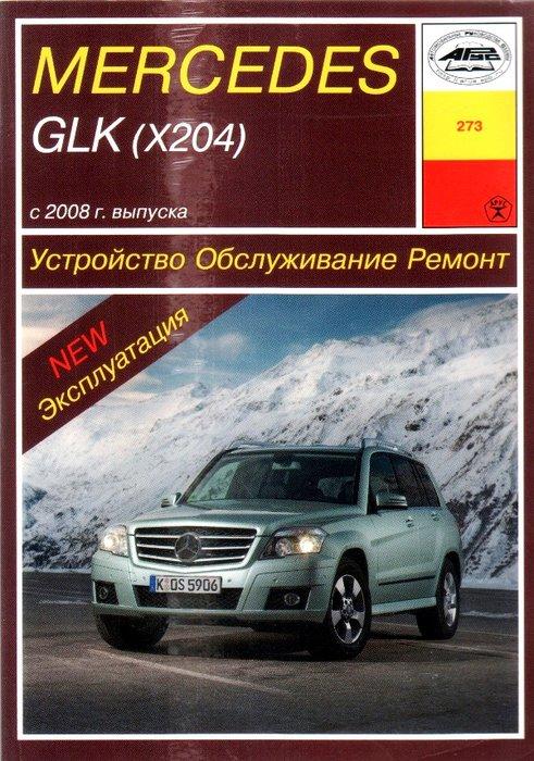 MERCEDES BENZ GLK-Класс (X204) с 2008 бензин / дизель Пособие по ремонту и эксплуатации