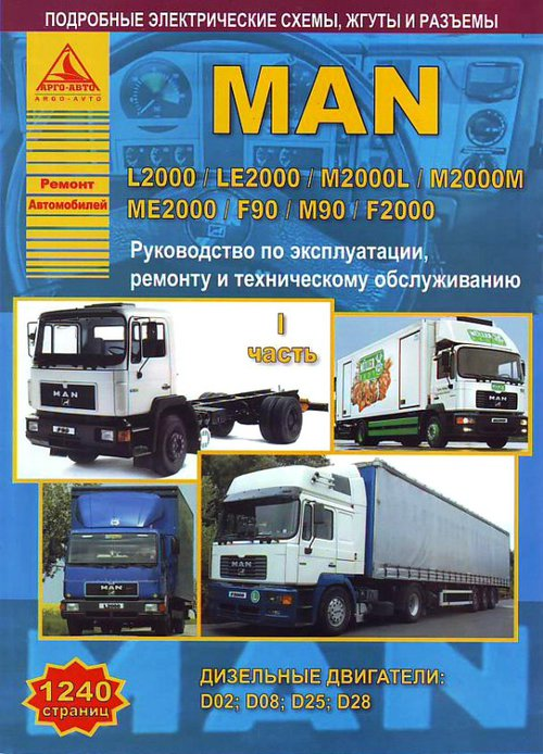 MAN L2000 / F90 / M90 / F2000 Пособие по ремонту и эксплуатации в двух томах.