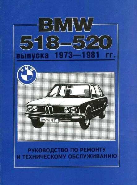 BMW 518-520 1973-1981 Пособие по ремонту и эксплуатации