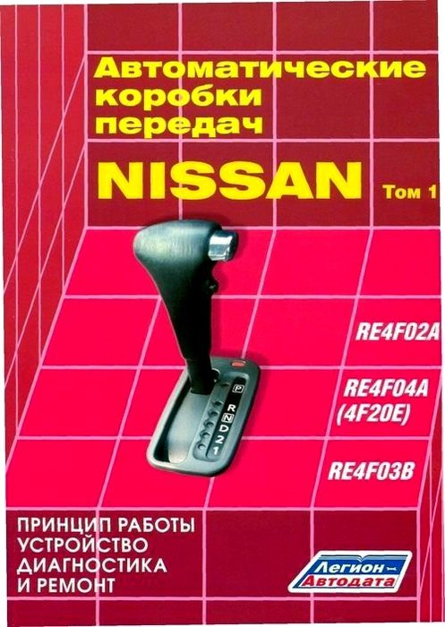 Автоматические коробки передач Nissan RE4F02A, RE4F04A, RE4F03B Том 1