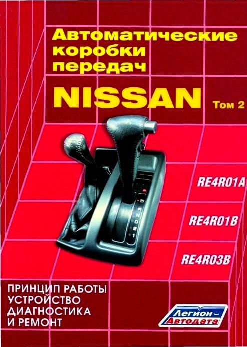 Автоматические коробки передач Nissan RE4R01A, RE4R01B, RE4R03B Том 2