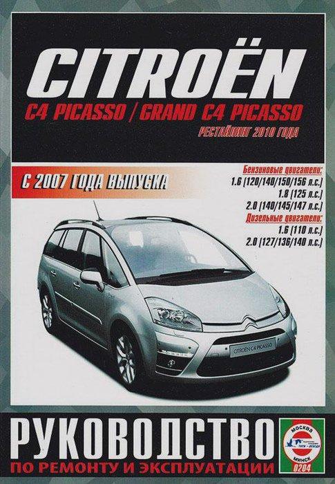 CITROEN C4 / CITROEN C4 PICASSO / CITROEN C4 GRAND PICASSO с 2007 и с 2010 бензин / дизель Книга по ремонту и эксплуатации