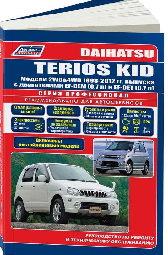 Руководство DAIHATSU TERIOS KID (ДАЙХАТСУ ТЕРИОС КИД) 1998-2012 бензин Книга по ремонту и эксплуатации
