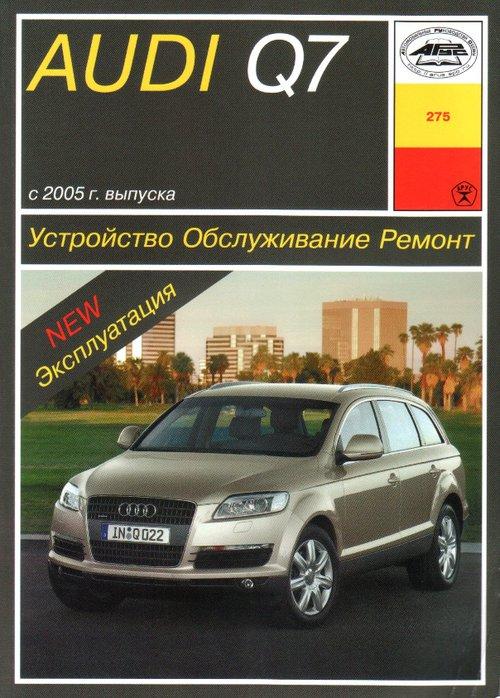 AUDI Q7 с 2005 дизель 3,0 / 4,2 Инструкция по ремонту и эксплуатации