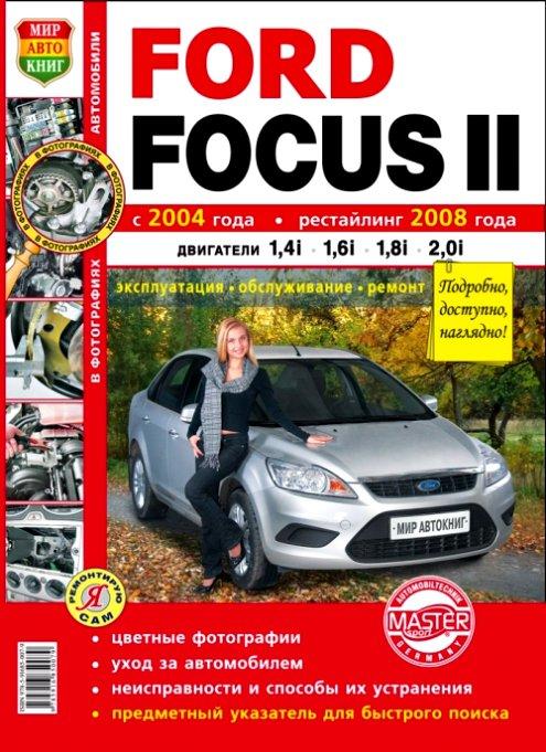 Книга Foсus II (Sedan) Форд Фокус-2 Седан с 2004 и 2008 седан Цветная книга по ремонту и эксплуатации
