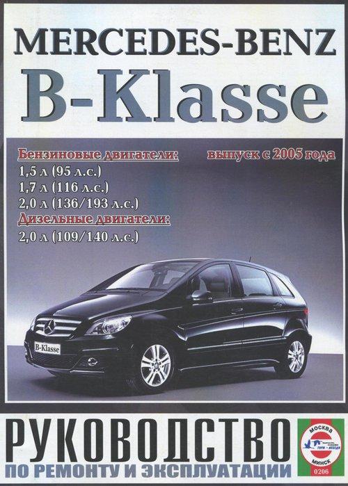 Руководство MERCEDES B-KLASSE с 2005 бензин / дизель Книга по ремонту и эксплуатации