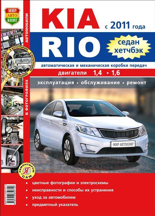 KIA RIO с 2011 бензин Цветное руководство по ремонту и эксплуатации