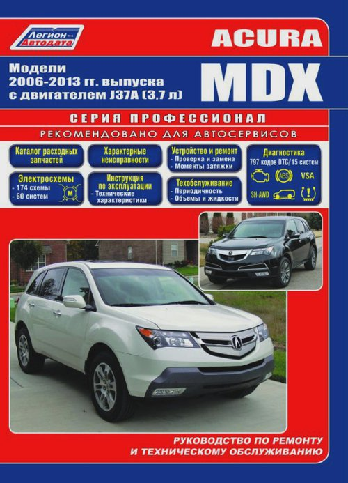 ACURA MDX 2006-2013 бензин Руководство по ремонту и эксплуатации