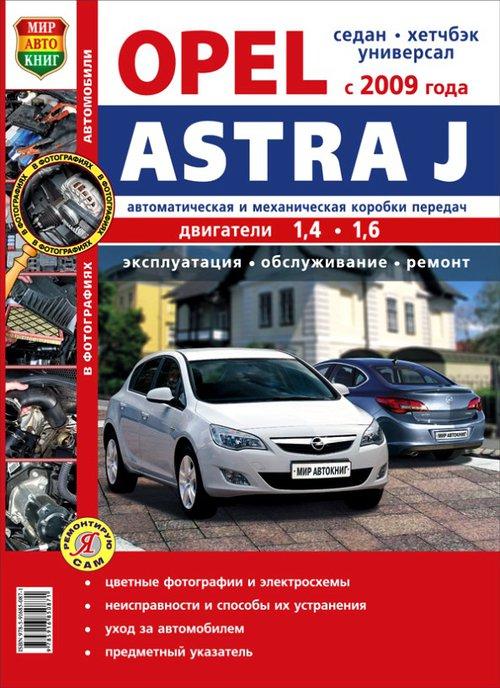 Инструкция OPEL ASTRA J (Опель Астра J) с 2009 бензин Цветная книга по ремонту и эксплуатации