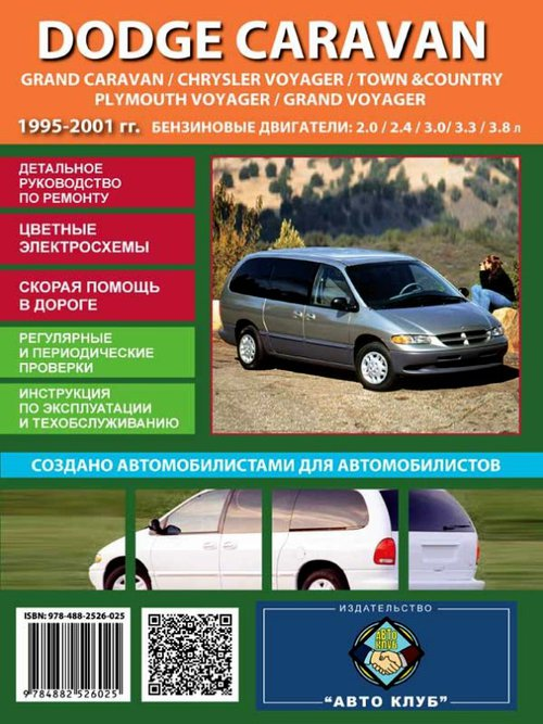CHRYSLER VOYAGER / TOWN & COUNTRY, DODGE CARAVAN, PLYMOUTH VOYAGER 1995-2001 бензин Пособие по ремонту и эксплуатации