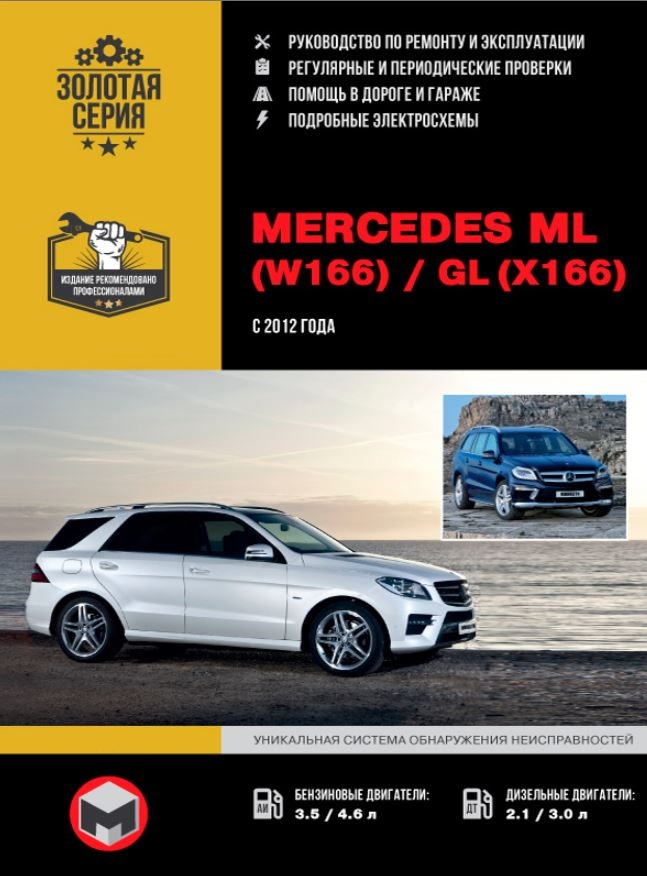 Руководство MERCEDES BENZ GL-Класс (Х166) (Мерседес 166) с 2012 бензин / дизель Пособие по ремонту и эксплуатации