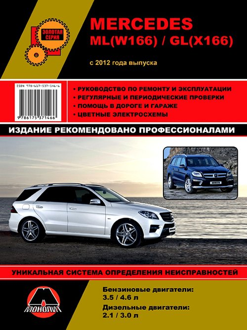 MERCEDES BENZ GL-Класс с 2012 бензин / дизель Пособие по ремонту и эксплуатации
