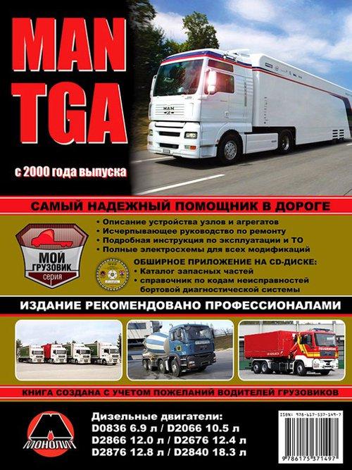 MAN TGA с 2000 Пособие по ремонту и эксплуатации