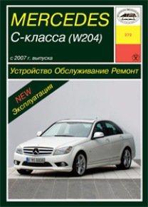 Книга MERCEDES-BENZ C класс (W-204) (Мерседес 204) с 2007 Пособие по ремонту и эксплуатации