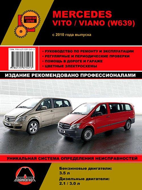 Руководство MERCEDES BENZ VITO (Мерседес Вито) (W639) c 2010 бензин / дизель Книга по ремонту и эксплуатации