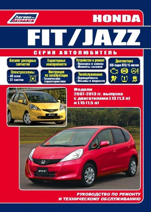 Руководство HONDA JAZZ / FIT (Хонда Джаз) 2007-2013 бензин Пособие по ремонту и эксплуатации