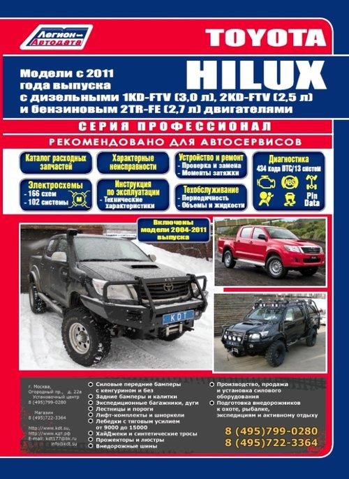 TOYOTA HILUX с 2011 бензин / дизель Пособие по ремонту и эксплуатации