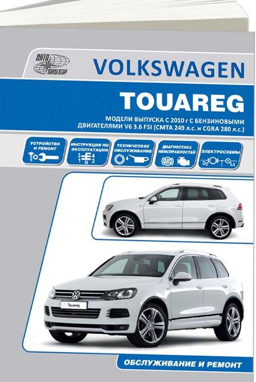 Книга VOLKSWAGEN TOUAREG (Фольксваген Туарег) с 2010 бензин Руководство по ремонту и эксплуатации