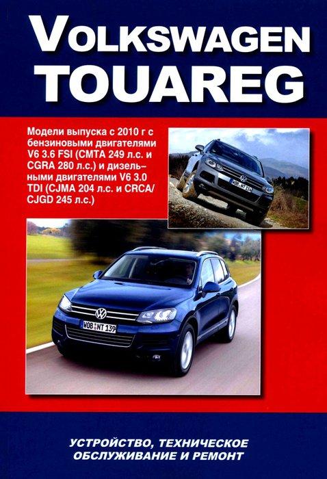 VOLKSWAGEN TOUAREG с 2010 бензин Руководство по ремонту и эксплуатации