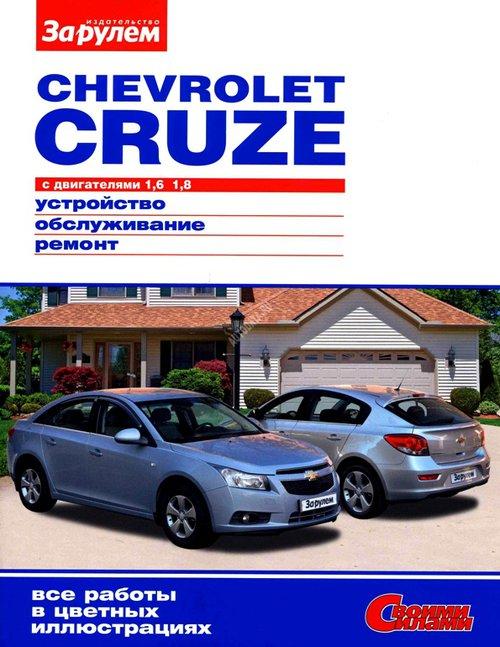 CHEVROLET CRUZE с 2008 бензин Цветное руководство по ремонту и эксплуатации