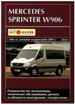 MERCEDES-BENZ SPRINTER W906 c 2006 и 2009 дизель Книга по ремонту и эксплуатации