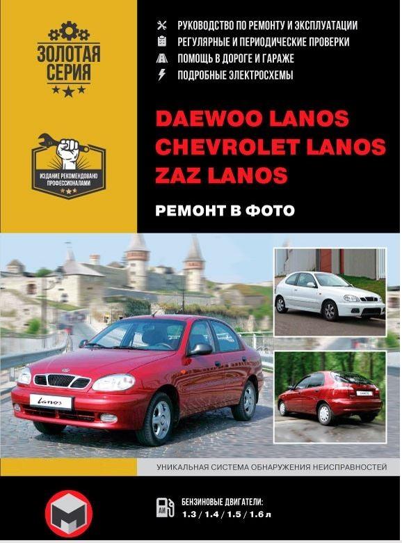 Книга ZAZ LANOS (ЗАЗ ЛАНОС) бензин Пособие по ремонту и эксплуатации в фотографиях