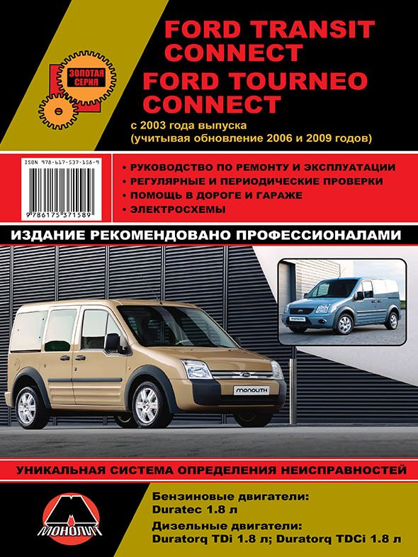 Книга FORD TOURNEO CONNECT / TRANSIT CONNECT с 2003 (рестайлинг 2006, 2009) (Форд Торнео Коннект) бензин / дизель Пособие по ремонту и эксплуатации
