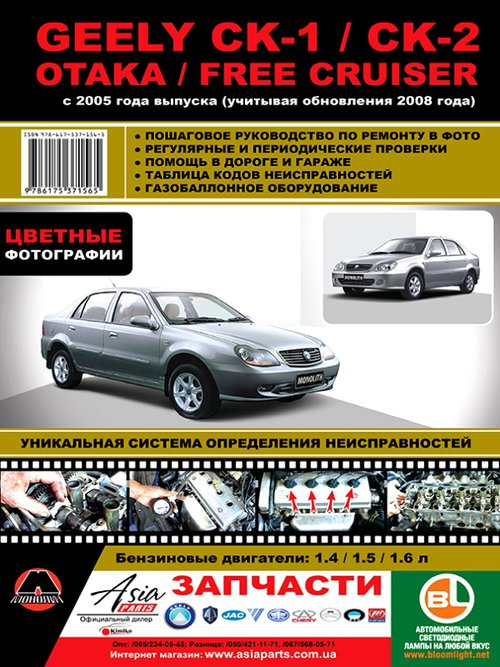 GEELY OTAKA / CK / CK-II / FREE CRUISER с 2005 и 2008 бензин (цвет.) Книга по ремонту и эксплуатации