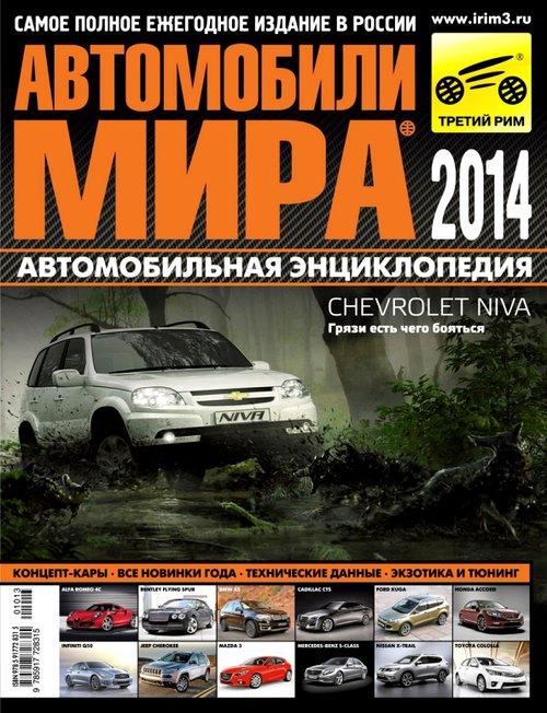 Автомобили мира 2014