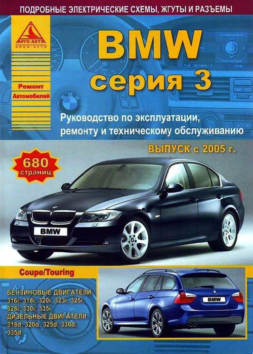Книга BMW 3 серии с 2005 (БМВ 3 серии) бензин / дизель Руководство по ремонту и эксплуатации