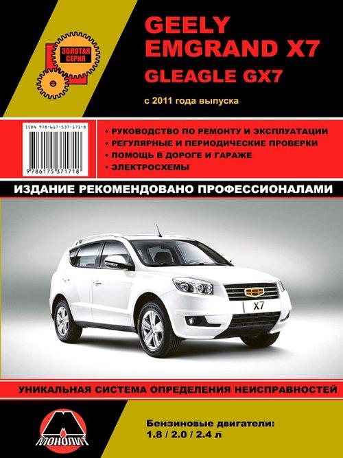 GEELY Emgrand X7 / Gleagle GX7 с 2011 бензин Пособие по ремонту и эксплуатации