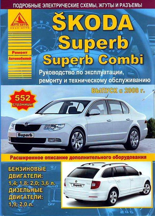 Книга SKODA SUPERВ / SUPERВ COMBI (ШКОДА СУПЕРБ) с 2008 бензин / дизель Пособие по ремонту и техобслуживанию