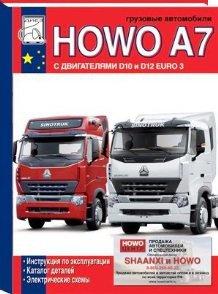 HOWO А7 Руководство по эксплуатации и каталог деталей