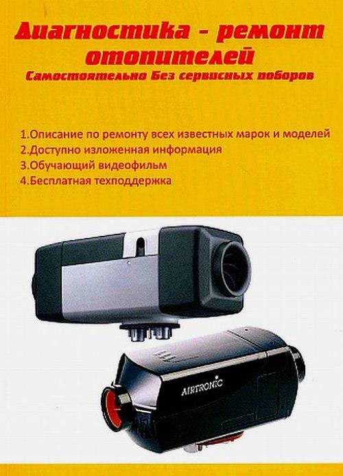 Диагностика и ремонт отопителей (Webasto и Eberspacher) DVD в подарок!