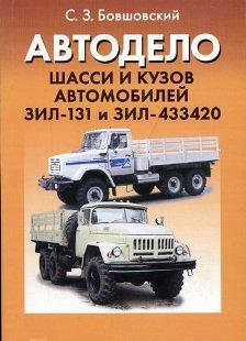 Шасси и кузов автомобилей ЗИЛ-131 и ЗИЛ-433420