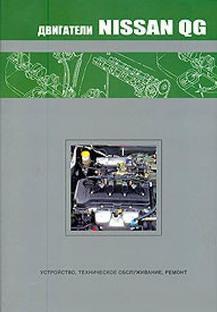 Двигатели NISSAN QG Книга по ремонту