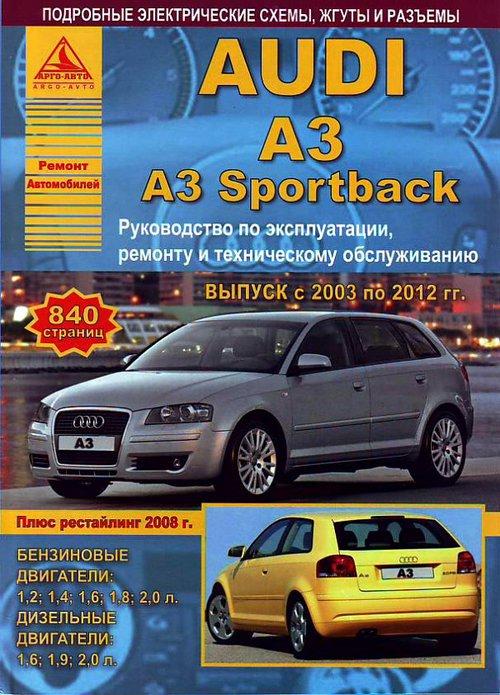 AUDI A3 Sportback 2003-2012 бензин/дизель Пособие по ремонту и эксплуатации