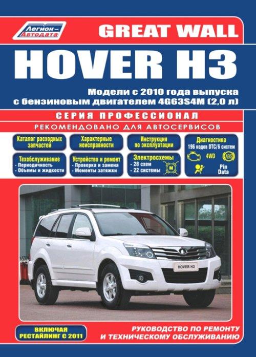Книга GREAT WALL HOVER H3 (Грет Вол Ховер Н3) с 2010 бензин Пособие по ремонту и техобслуживанию